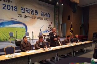 """쌀전업농중앙회 """"쌀 생산조정제 자발적 동참"""" 의지표명"""