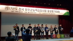 2017년도 전국 유우군능력검정사업 중앙평가대회 시상식