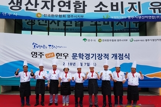 영주한우 셀프 정육식당 인천 문학경기장점 개점