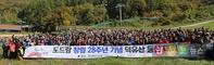 도드람양돈농협, 창립 28주년 기념 덕유산 등반