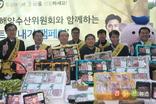 '한돈 설 선물세트 보내기 캠페인' 열고 전국민적 도움 호소