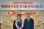 """문진섭 서울우유조합장 당선…""""임기내 매출 2조 달성"""""""