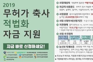 """""""4월 10일까지 무허가축사 적법화 자금 신청하세요"""""""