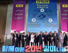 """창립 20돌 낙농진흥회 """"함께 이룬 20년, 같이 나눌 100년"""" 약속"""