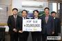이지바이오, ASF 특별방역기금 2천만원 전달