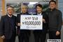 축산물처리협회, ASF 성금 1천만원 전달