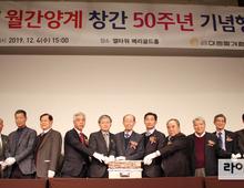 """'월간양계' 창간 50주년…""""100년 양계산업 발전 매진"""""""