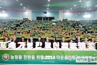 """문대통령 타운홀 미팅 참석…""""농정틀 과감히 전환"""""""