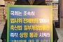 """오리협 김만섭회장 """"축산법 일부개정법률안 즉각 상정하라"""""""