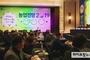 '농업·농촌 포용과 혁신…' '2020 농업전망 대회' 개막
