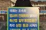 문정진 회장, '축산법 일부개정법률안' 상정 호소 1인시위 바통