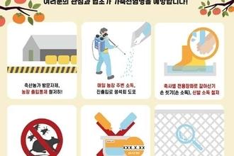 추석 연휴 9월 29일·10월 5일 일제소독…가축전염병 방역관리 강화