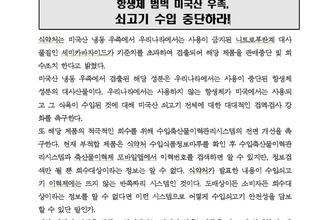 [한우협 성명]사용금지 항생제 범벅 미국산 우족 수입 중단 촉구