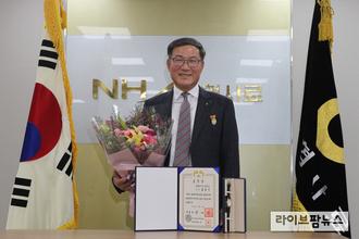김삼수 농협사료 컨설팅단장, '제25회 농업인의 날' 대통령 표창