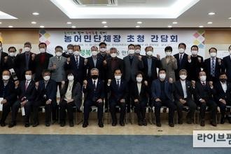 농어촌공사, 농어민단체장 초청 간담회 개최