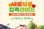 """대한민국 과일축제!…""""새콤달콤 집콕 라이프로 즐기세요"""""""