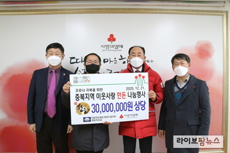 한돈협회, '코로나19 극복 이웃사랑 한돈나눔' 캠페인 전개