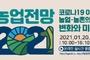 20일 10시부터 '2021 농업전망대회' 온라인 개최