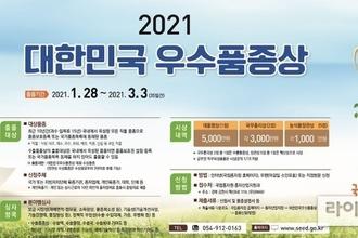 '2021 대한민국우수품종상' 출품품종 접수…3월 3일 마감