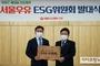 서울우유협동조합, 유업계 최초 ESG위원회 출범