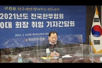 전국한우협회 10대 회장에 취임한 김삼주 회장 전문지 기자 간담회