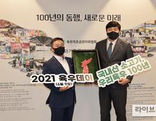 '2021 육우데이:100년의 동행, 새로운 미래!'기념식 성황