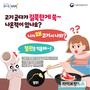 고기 혈관·달걀 알끈 먹어도 괜찮을까?