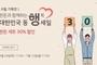 한돈몰, '대한민국 동행세일' 시작··· 한돈 세트 30 할인