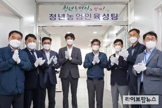 기술창업·영농정착 지원…'청년농업인육성팀' 신설