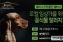 네슬레 퓨리나, 음식물 알러지 주제'프로플랜 웨비나' 개최