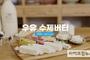 낙농육우협회, 비대면 국산우유 소비홍보교육 강화