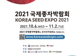 10월 6일부터 '2021 국제종자박람회' 온라인 개최