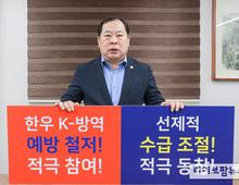 한우협회, 한우K-방역·수급조절 동참 릴레이 캠페인 실시